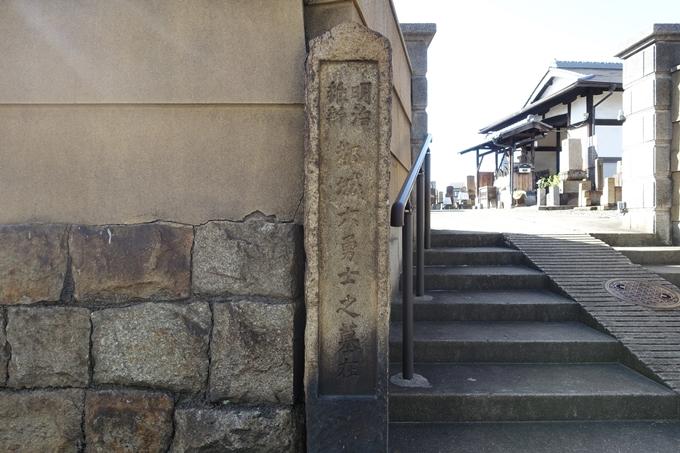 都城六勇士の墓 No7