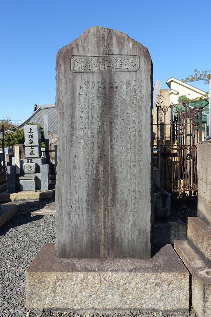 都城六勇士の墓 No11