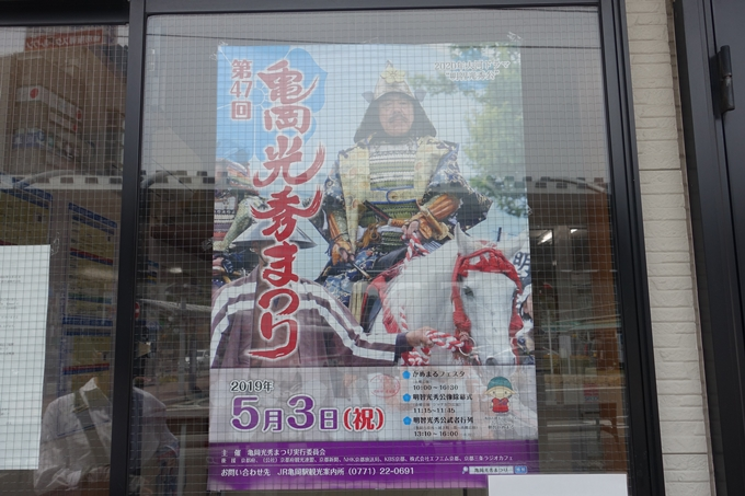 亀岡光秀祭り2019 No2