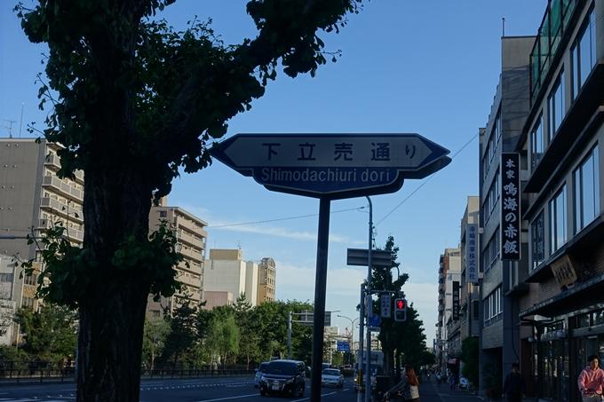 山崎闇斎邸址 No3