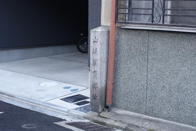 山崎闇斎邸址 No8