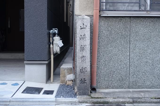 山崎闇斎邸址 No9