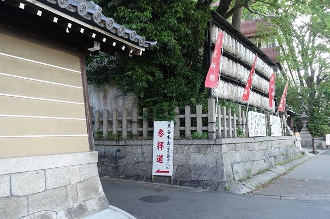 山崎闇斎_墓所 No2