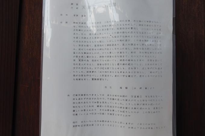 綱敷行衛天満宮 No15
