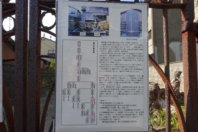 源為義墓・権現寺 No7