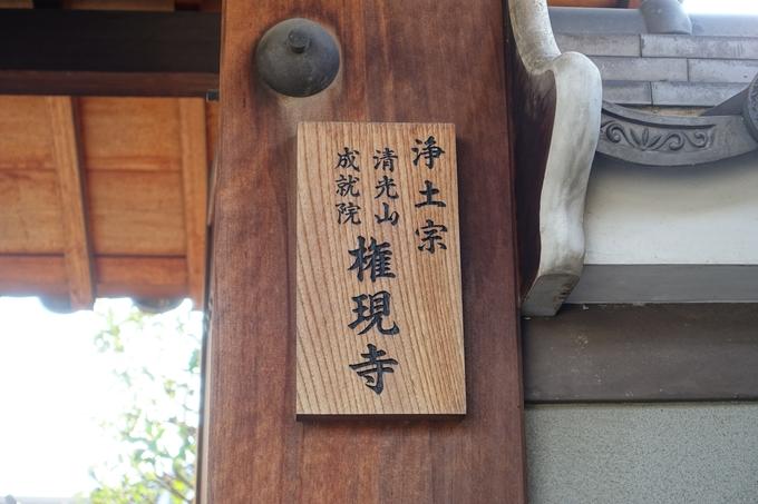 源為義墓・権現寺 No12