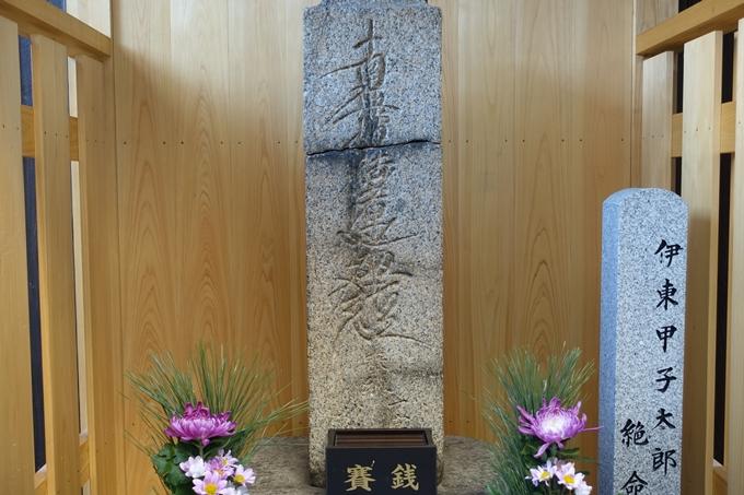 伊東甲子太郎殉難の地 No10