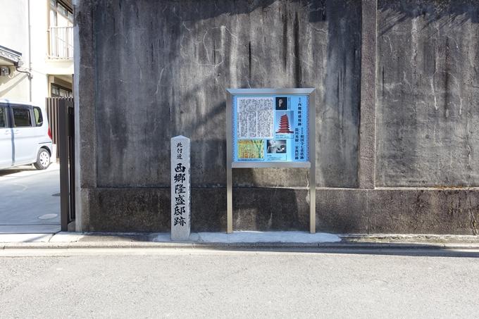 西郷隆盛邸跡 No5