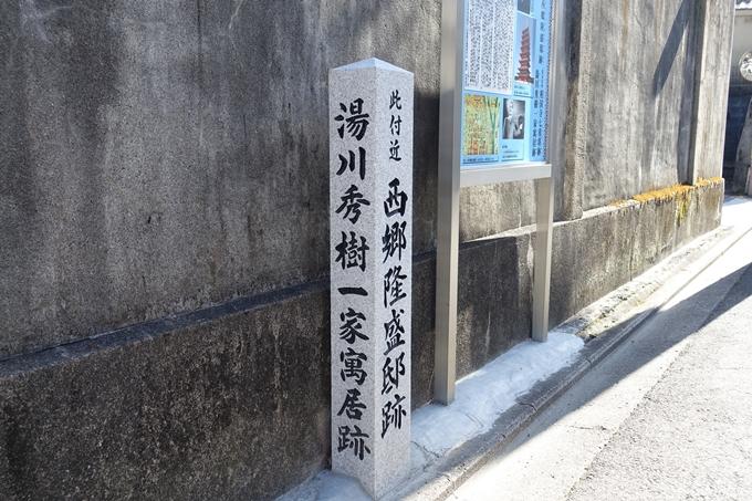 西郷隆盛邸跡 No7