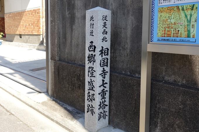 西郷隆盛邸跡 No8