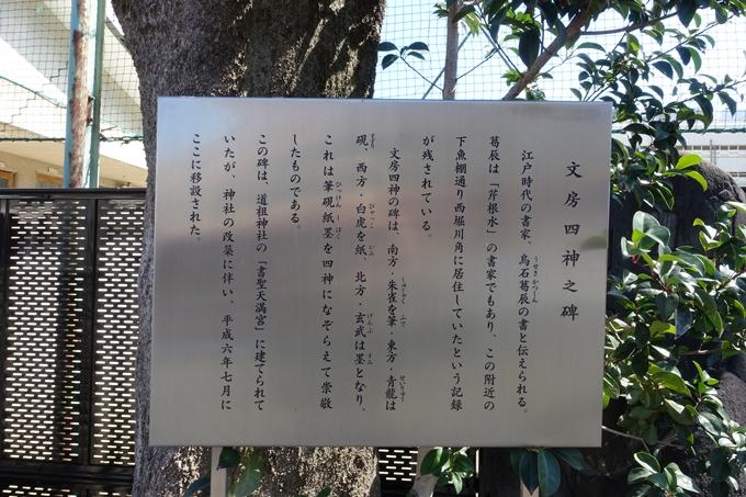 文房四神碑 No9