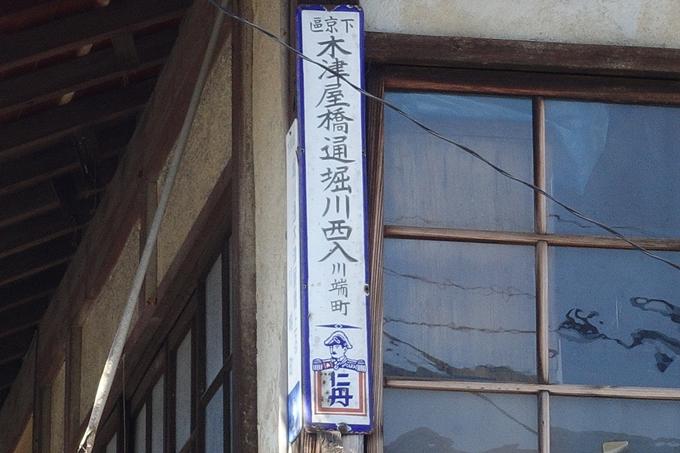 文房四神碑 No12