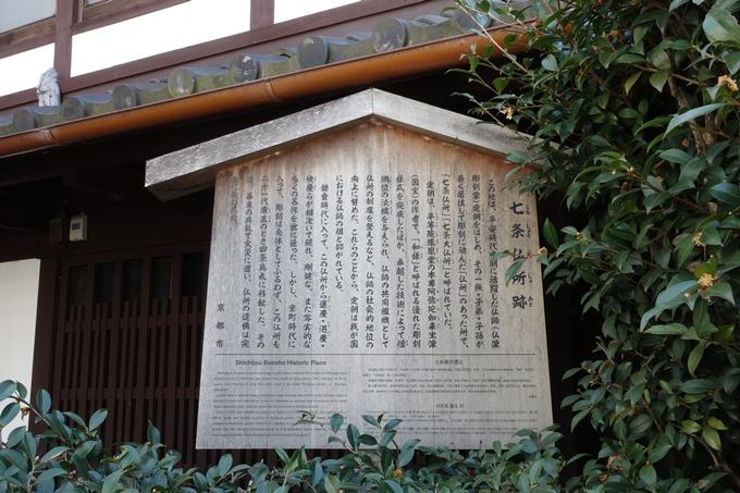 七条仏所跡 No3