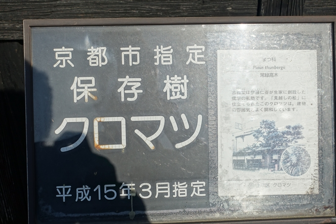 伊藤仁斎宅跡_古義堂 No4