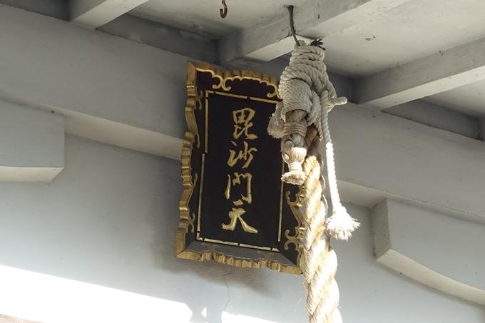 開運毘沙門天・吉崎稲荷大明神 No9