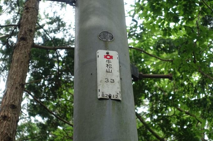 金毘羅神社・牛松山 No28
