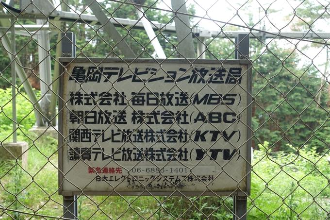 金毘羅神社・牛松山 No33