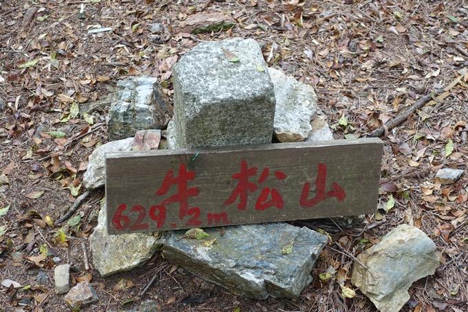 金毘羅神社・牛松山 No40