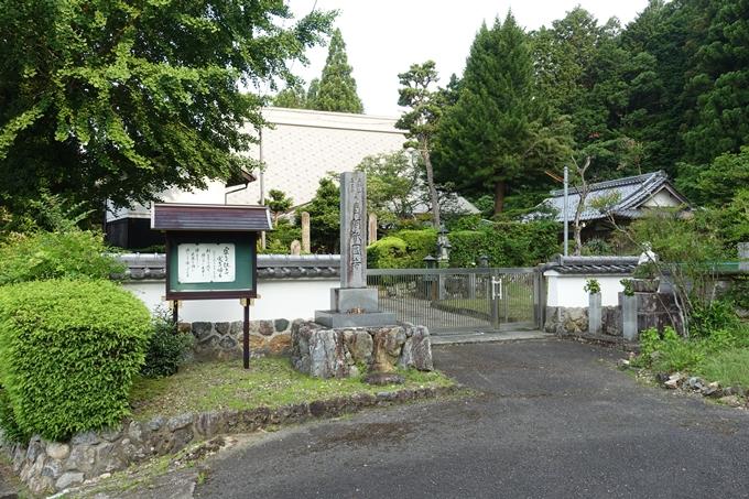 西向宝庫地蔵尊_反射板 No23