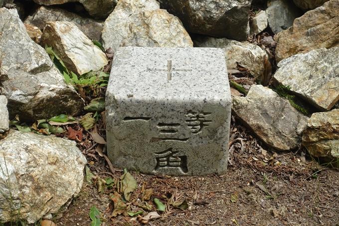 西向宝庫地蔵尊_反射板 No83