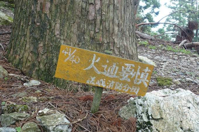 西向宝庫地蔵尊_反射板 No133
