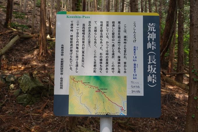 西向宝庫地蔵尊_反射板 No146