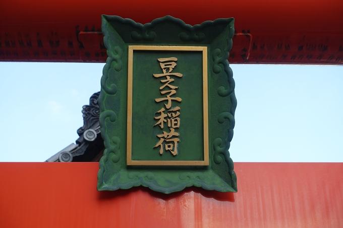豆之子稲荷 No4