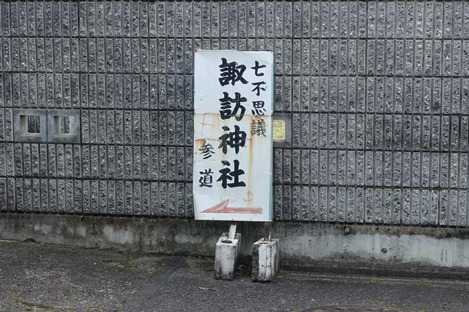 諏訪大社分社 No5