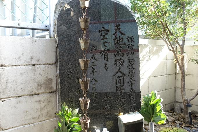 諏訪大社分社 No16