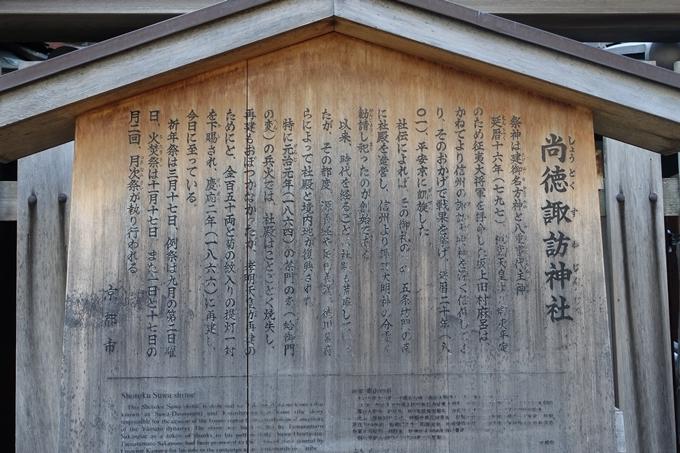 尚徳諏訪神社 No4