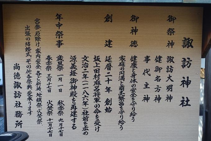 尚徳諏訪神社 No5