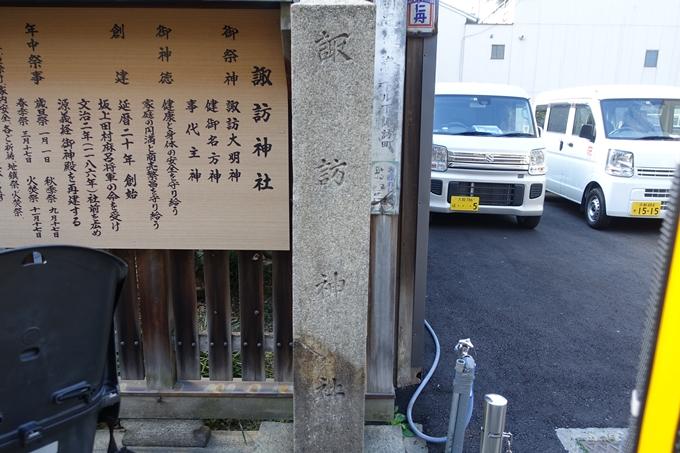 尚徳諏訪神社 No15