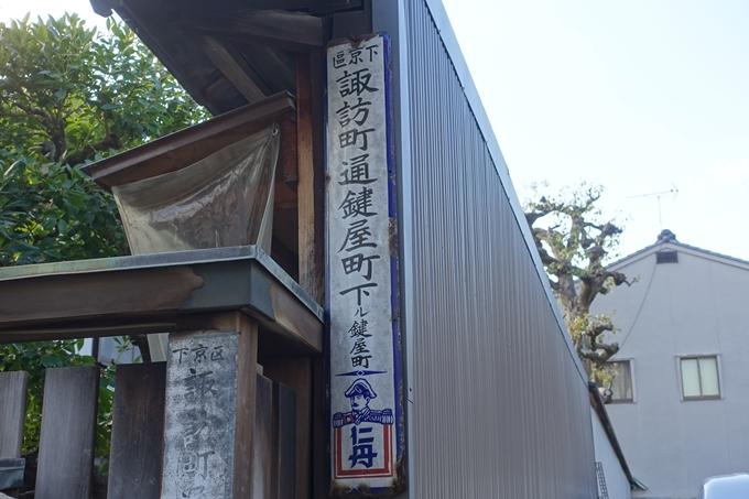 尚徳諏訪神社 No16