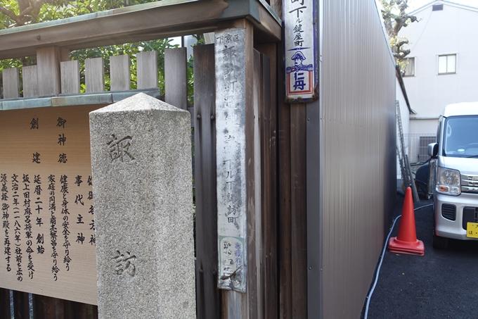 尚徳諏訪神社 No17