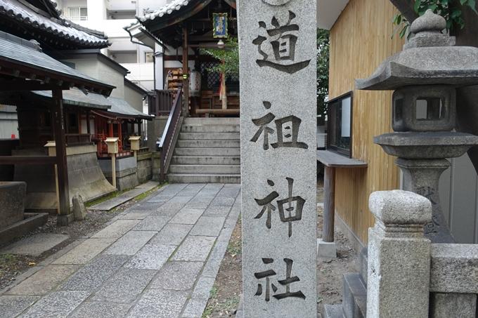 同祖神社_下京区 No5