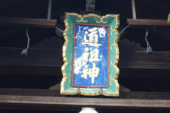 同祖神社_下京区 No9