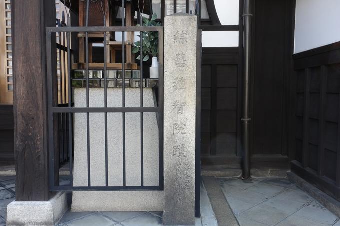 西福寺_綜芸種智院跡 No6