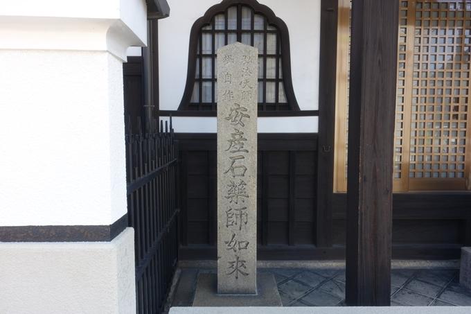 西福寺_綜芸種智院跡 No8