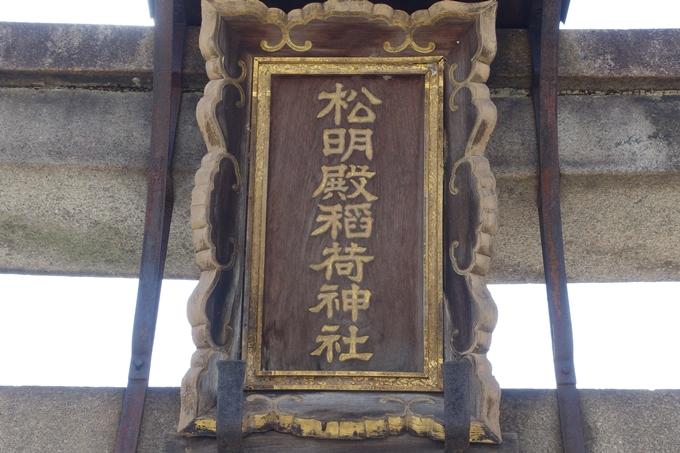 松明殿稲荷神社 No6