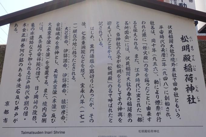 松明殿稲荷神社 No7