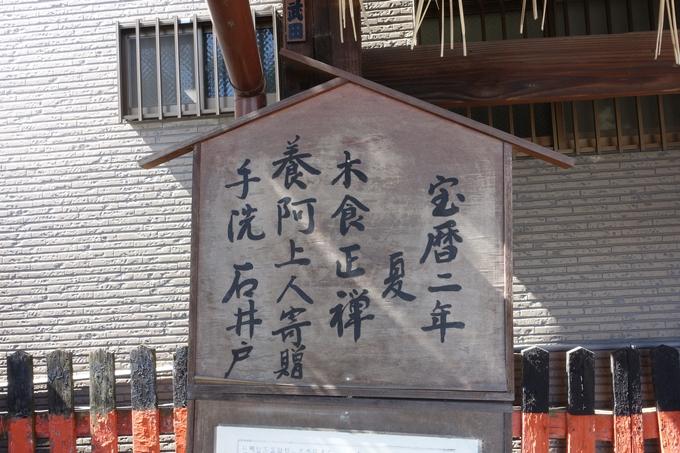松明殿稲荷神社 No11