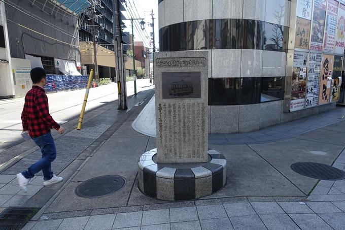 電気鉄道事業発祥地 No3