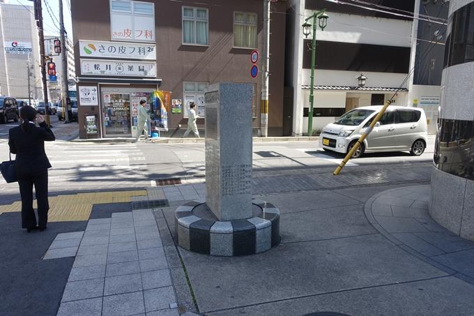 電気鉄道事業発祥地 No4