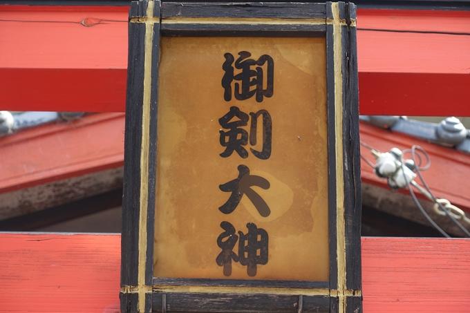 三ツ梅稲荷大神 No5