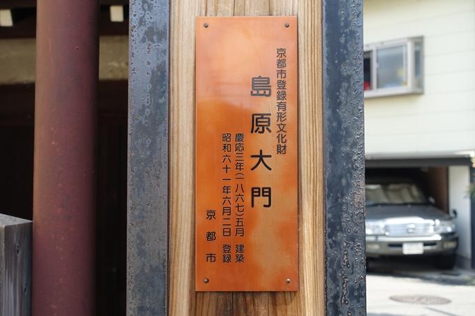 島原_大門 No7