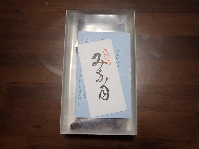 水無月_鶴屋吉信 No4