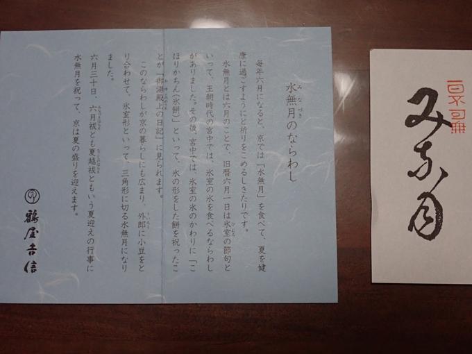 水無月_鶴屋吉信 No11