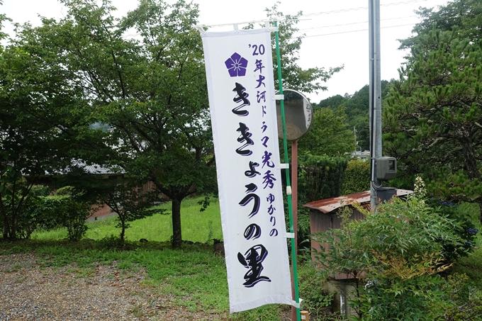 谷性寺 No6