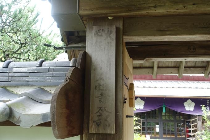 谷性寺 No10