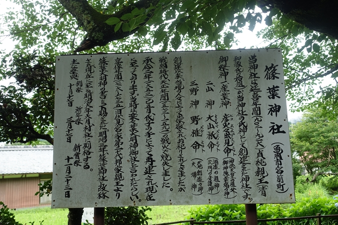 篠葉神社 No4